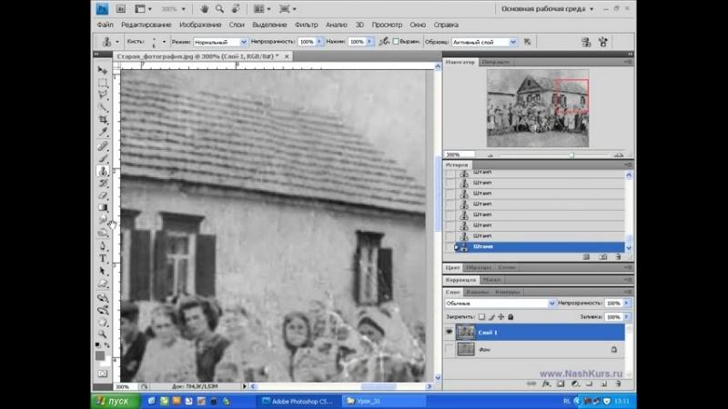 Photoshop CS4 - CS5 - 31.Ретушь чб фотографии