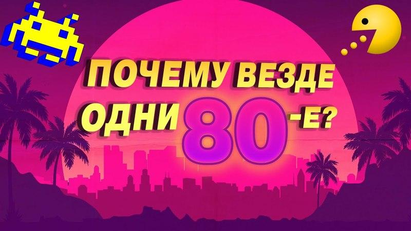 БЕСКОНЕЧНЫЕ 80-е. Ностальгия в «Первому игроку приготовиться», «Очень странные дела» и «Оно»