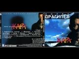 Борис Драгилев Жара 1997