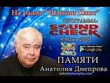Программа SoundCheck - Анатолий Днепров на радио Шансон Плюс