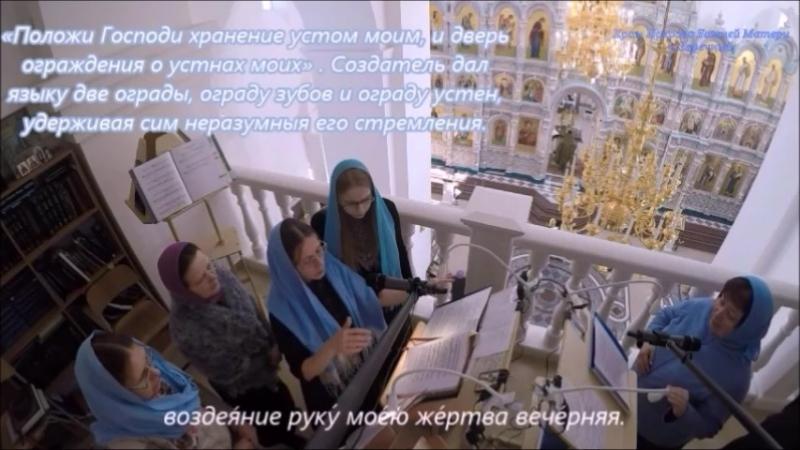 Фрагменты из Литургии Преждеосвященных Даров 1.