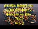 ОТКРЫВАЮ МИНИФИГУРКИ LEGO HARRY POTTER 71022 ЧАСТЬ 2/UNPACKING REVIEW