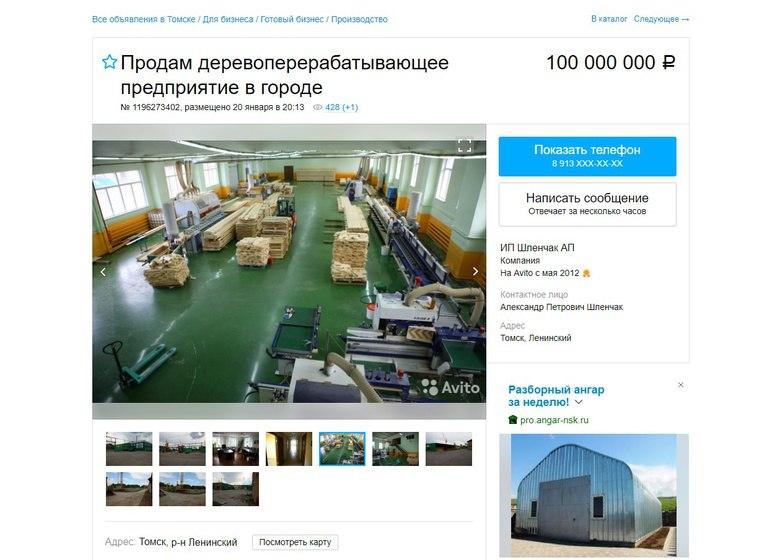 Имущество «Томскреставрации» выставлено на продажу за 100 млн рублей