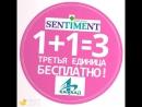 Акция 1+1. SENTIMENT. Женская одежда в Омске.