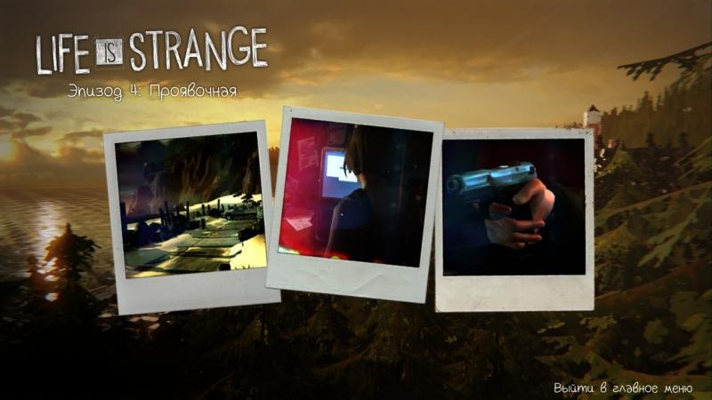 Исследуем Проявочную (Ep4) в Life is Strange 8.1