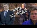 Пенсионерка прокляла детей и внуков Порошенко