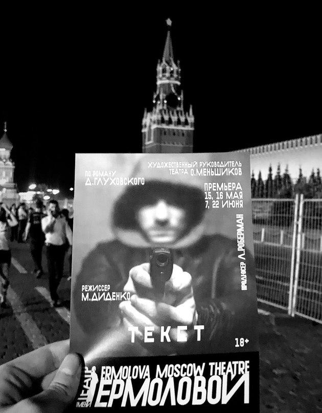 Александр Щепилов | Москва