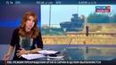 Новости на Россия 24 Российский танк Т 90 с легкостью выдержал попадание американской ПТУР