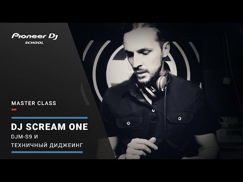 Master-class DJ SCREAM ONE - Техничный диджеинг и DJM-S9 @ Pioneer DJ School | Moscow