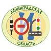 ЮИД Ленинградская область