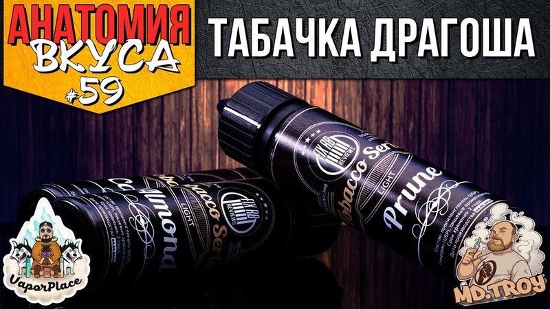 АнатомияВкуса 59 | Табачка Драгоша | from all-lab.pro