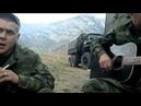 песня под гитару''Зеленые глаза'' наши ребята в Чечне(парень очень классно поет)