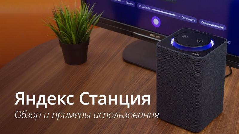 Обзор Яндекс станции » Freewka.com - Смотреть онлайн в хорощем качестве