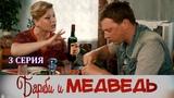 БАРБИ И МЕДВЕДЬ (Сериал.Россия)  3 Серия.Мелодрама.Комедия.(HD 1080p)