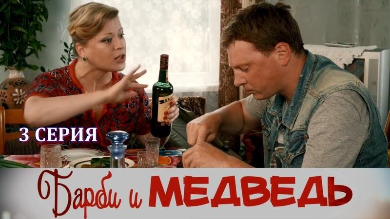 БАРБИ И МЕДВЕДЬ Сериал Россия * 3 Серия Мелодрама Комедия HD 1080p