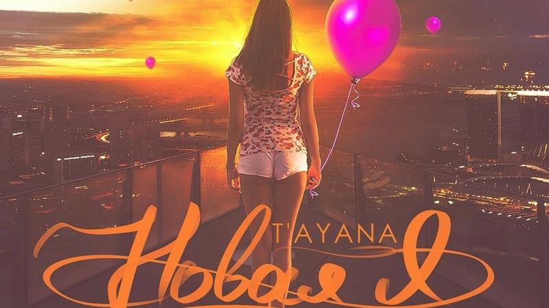 T'AYANA - Новая Я (Official Audio 2018)