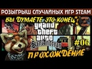 06 Grand Theft Auto San Andreas ► РОЗЫГРЫШ ИГР STEAM КОНЕЦ БЛИЗОК GPON in Game