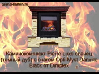 Каминокомплект Pierre Luxe сланец (темный дуб) с очагом Danville Black от Dimplex
