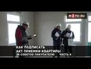 Акт приема-передачи квартиры в новостройке и оформление собственности. 25 советов покупателю. Ч.4