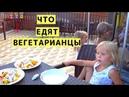 Что Едят Вегетарианцы Вегетарианские Блюда в Витязево с Детьми Чем нас Кормили