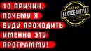 10 причин почему я буду проходить авторскую программу Алексея Дементьева Метод бестселлера