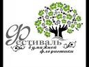 Фестиваль бумажной флористики