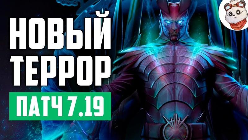 НОВЫЙ ТЕРРОР ПАТЧ 7.19d | NEW TERRORBLADE DOTA 2 7.19d