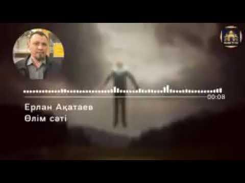 Өлім сәті. Ерлан Ақатаев