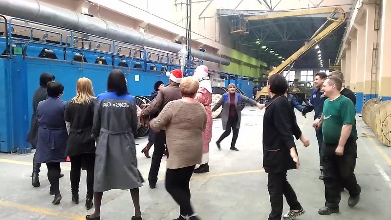 Дед Мороз в цехе № 4 Электрокабеля