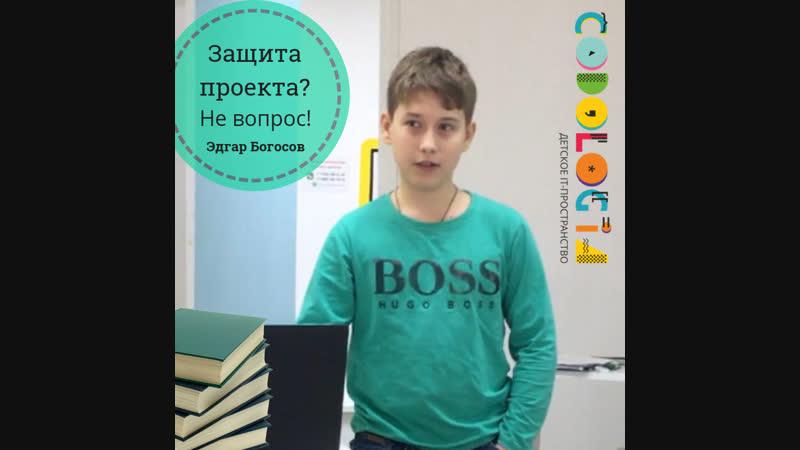 Эдгар Богосов. Защита проекта по модулю №1. Термопасты.