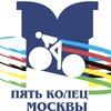 """""""Пять колец Москвы""""-2018"""