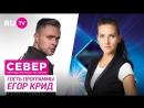 ЕГОР КРИД - СЕВЕР. Непридуманные истории (Премьера 2018) 4K