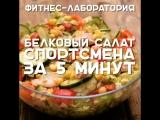 Белковый салат спортсмена за 5 минут