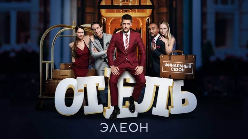 Паша и Даша¦Юля и Даша(Никита и София) Отель
