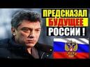 СРОЧНО ВСЕ в Шоке от его РЕЧИ ►ТО что БОРИС НЕМЦОВ ПРЕДСКАЗАЛ в 2012 ГОДУ для РОССИИ СБЫВАЕТСЯ