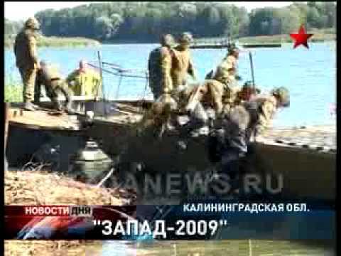 Учения «Запад 2009» Маневры береговых войск в Калининградской области