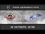 «Челмет» Челябинск - «Буран» Воронеж, 16:30