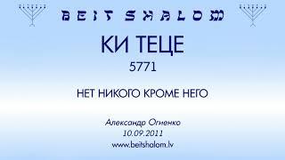 «КИ ТЕЦЕ» 5771 «НЕТ НИКОГО КРОМЕ НЕГО» А.Огиенко (10.09.2011)
