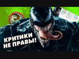 ДЕНИС ОПТИМИССТЕР ВЕНОМ - НЕ ГОВНО!