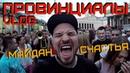 Россия Испания ЧМ2018 Майдан Счастья ПРОВИНЦИАЛЫ VLOG100
