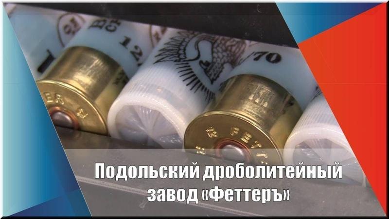 Подольский дроболитейный и патронный завод «Феттеръ»