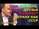 Николай Стариков скоро друзья разорвут США на куски