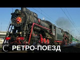 Ретро-поезд в Костроме: о спец-бригаде, вагоне-музее и дефиле в исторических костюмах
