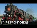 Ретро поезд в Костроме о спец бригаде вагоне музее и дефиле в исторических костюмах