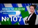 Новости недели SkyWay Capital. 107 выпуск