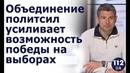 Валентин Гладких, кандидат философских наук, на 112, 14.11.2018