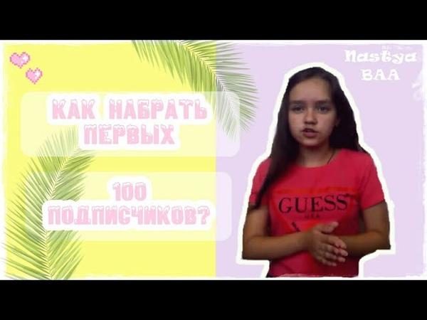 КАК НАБРАТЬ ПЕРВЫХ 100 ПОДПИСЧИКОВ? ll Nastya BAA ll