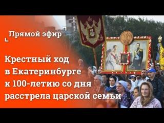 Идём Крестным ходом от Храма-на-Крови до Ганиной ямы вместе с десятками тысяч паломников/2 часть