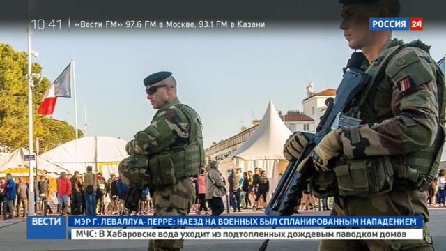 Новости на Россия 24 Под Парижем машина врезалась в группу военных и скрылась