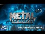 Эволюция метала. Metal Evolution. #11 Progressive Metal